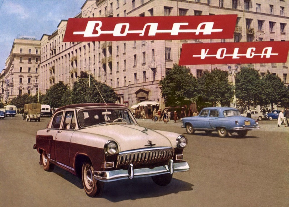 Very hip Soviet cars advertising posters