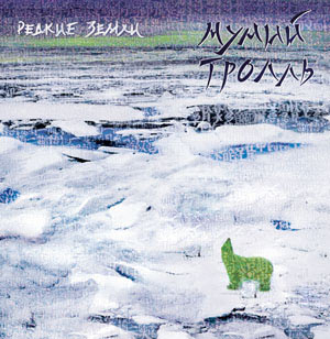 Mumiy Troll Redkie zemli album cover