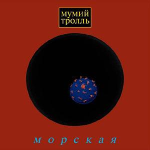 Mumiy Troll Morskaya album cover