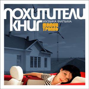 Mumiy Troll Pokhititeli Knig OST album cover