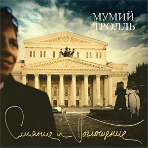 Mumiy Troll Sliyanie i Pogloschenie album cover